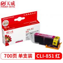 天威 CLI851XL紅色墨盒 適用佳能Canon MX928 MX728 MG5680 64007580IP7280IX6780IX6880打印機850墨盒