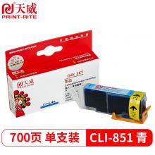 天威 CLI851XL青色墨盒 適用佳能Canon IX6880 IX6780 MG7180758066806400IP8780MX928打印機850墨盒