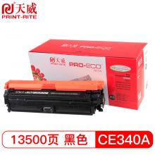 天威 CE340A 黑色硒鼓 專業裝 適用于惠普 700 color MFP M775dnM775fM775z打印機硒鼓帶芯片