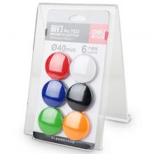 得力(deli)7822磁钉彩色白板磁钉磁珠吸铁石直径40mm