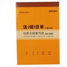 得力 9387 三联送(销)货单据 129x188mm (单位:本) 黄