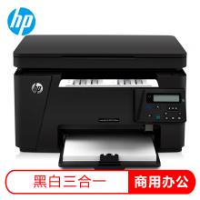 惠普(HP)M126nw黑白激光无线多功能一体机