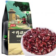 十月稻田 赤小豆(红小豆)1kg