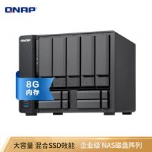 威联通(QNAP)TS-932X-8G 企业级九盘位 网络存储服务器