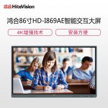 鸿合(HiteVision)HD-I869AE 智能交互式触摸一体机 超高清86英寸