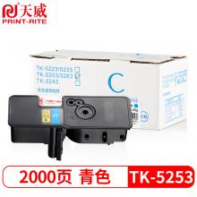 天威 TK-5253C粉盒 青色大容量 适用京瓷Kyocera ECOSYSM5521CDWM5521CDN碳粉P5251复印机墨粉盒粉筒