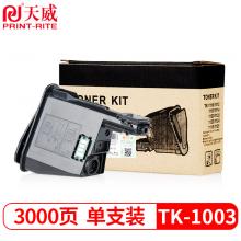 天威 TK-1003粉盒 适用京瓷Kyocera FS-1020MFP 1040碳粉1120MFPM1520h1061DN墨盒复印机墨粉大容量