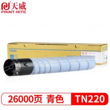 天威TN220粉盒 青色大容量 适用柯尼卡美能达Konica MinoltaC221221s碳粉2817122墨盒柯美7128复印机墨粉