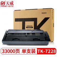 天威 TK-7228粉盒 适用京瓷KYOCERA TASKalfa 4012复印机墨粉打印一体复合机碳粉粉筒粉仓