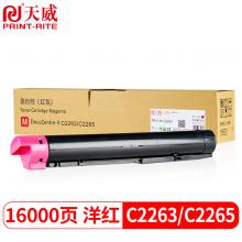 天威 C2263粉盒 红色碳粉CT202498 适用富士施乐XEROX VC2263CPS墨盒施乐五代C2265复印机墨粉粉仓