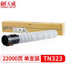天威 TN323粉盒 适用柯美Konica Minolta bizhub 287墨盒3677528227复印机墨粉盒TN323L高容量碳粉粉仓