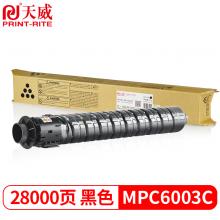 天威 MPC6003C粉盒 黑色 适用理光Ricoh MPC4504exSP墨盒C4503SPC5503SP碳粉C6003SPC6004exSP复印机墨粉