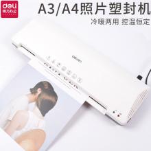 得力(deli)3899 塑封机 照片过塑机 A3/A4通用塑封机相片压膜机冷热双裱覆膜机白色