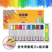 得力(deli) 蜡笔油画棒学生画具美术用品 72050纸盒油画棒12色