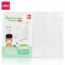 得力(deli)30张多规格塑料透明自粘包书膜书皮书套 8658