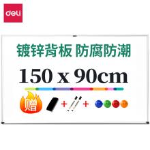 得力(deli)高端系列150*90cm磁性办公家用儿童教学会议挂式白板黑板赠白板擦白板笔磁钉7846