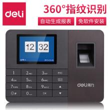 得力(deli) 指纹式考勤机 打卡机指纹识别签到机 免安装易操作2251
