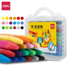 得力(deli)18色学生三角杆丝滑油画棒 儿童蜡笔绘画笔 72071