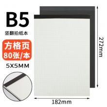 齐心(COMIX) 拍纸本A4A5多功能笔记本横翻方格本商务格子本B5竖翻网格本网格替芯B580张(C8205)