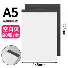 齐心(COMIX) 拍纸本A4A5多功能笔记本横翻方格本商务格子本B5竖翻网格本空白替芯A580张(C8216)