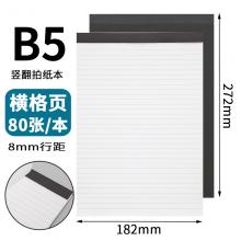 齐心(COMIX) 拍纸本A4A5多功能笔记本横翻方格本商务格子本B5竖翻网格本横格替芯B580张(C8225)