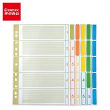 齐心(Comix) A4 5页索引纸 五色分类纸 11孔纸质 30本/套 IX205
