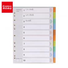齐心(Comix) IX902 10色装A4十色分页索引纸11孔PP隔页标签办公用品