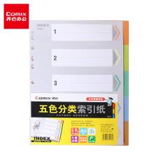 齐心(Comix) IX901 A4易分类分页标签 五色隔页索引纸 11孔办公用品