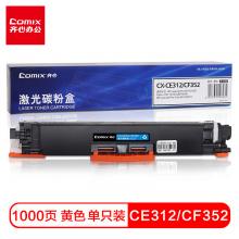 齊心(COMIX) CE312/CF352黃色硒鼓墨粉盒 適用惠普 HP M176n硒鼓HP130AMFPM176M176FNM177M177FW打印機