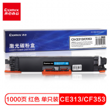 齊心(COMIX) CE313/CF353 適用惠普HP CP1025 M175a M175nwM275MF佳能LBP7010CE311a硒鼓粉盒紅色打印機