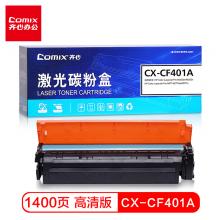 齊心(COMIX)CF401A青色硒鼓 適用惠普HP Color LaserJet ProM252dwM252nMFPM277dwM277n打印機