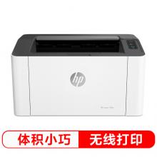惠普 (HP) 108w 锐系列新品激光打印机 更高配置无线打印 P1106/1108升级款无线版
