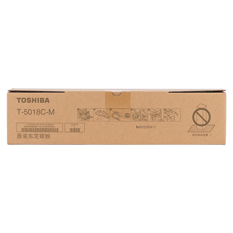 东芝(TOSHIBA)T-5018C-M原装碳粉(墨粉)(适用于e-STUDIO2518A/3018A/3518A/4518A/5018A)
