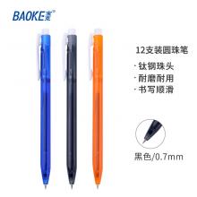 宝克(BAOKE) B60 0.7mm尚品中油笔按动圆珠笔原子笔多色笔杆黑色12支/盒
