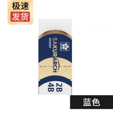 Sakura樱花橡皮擦美术绘图素描专用净软2B4B橡皮 蓝色