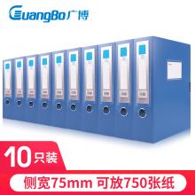 广博(GuangBo)10只装75mm加厚粘扣A4文件盒资料盒/档案盒办公用品蓝A8031
