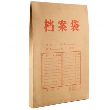 广博(GuangBo) 200g牛皮纸加厚文件袋档案袋 资料办公用品升级款50只装EN-13