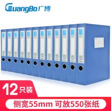 广博(GuangBo) 55mmA4文件盒 档案盒 资料收纳盒 锐文12只装A8010