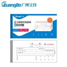 广博(GuangBo)10本装三联单栏收据单无碳复写/办公用品升级款SJ7079