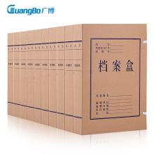 广博(GuangBo) 50mm经典A4牛皮纸档案盒 文件盒 资料盒子 10个装A8019