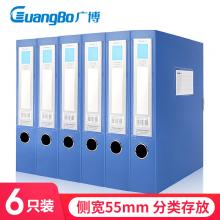广博(GuangBo) 55mmA4档案盒 文件盒 档案资料盒 办公用品 6只装A6781