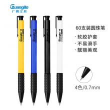 广博(GuangBo) 0.7mm蓝色按动圆珠笔 原子笔 按动笔升级版60支装YZ9555B