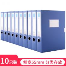 广博(GuangBo) 55mm粘扣A4文件盒 档案盒 资料盒 10只装蓝色A8030