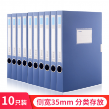 广博(GuangBo)10只装35mm粘扣A4文件盒/档案盒/资料盒 蓝色A8029