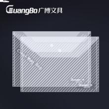 广博(GuangBo) 白色A4透明文件袋 按扣档案袋 办公用品 20个装A6399
