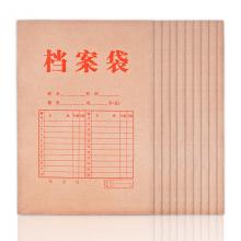 广博(GuangBo)10只装经典款牛皮纸档案袋/资料文件袋办公用品EN-7
