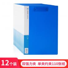 广博(GuangBo)12只装PP双强力A4文件夹板/资料夹/档案夹 蓝A2082
