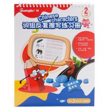 广博(GuangBo)词组反复擦写练习册描红本子/启蒙文具YZ9072-5