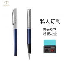 派克(PARKER) 乔特蓝色白夹钢笔/墨水笔+螃蟹
