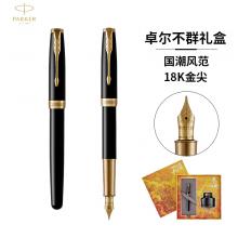 派克(PARKER) 系列 卓尔丽雅黑金夹钢笔/墨水笔+大雅